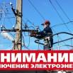 Отключение электроэнергии.jpg
